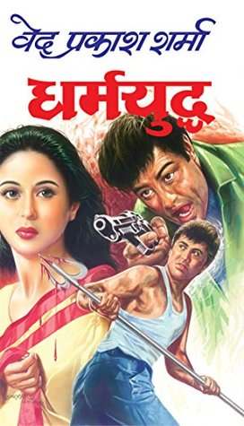 Vardi Wala Gunda best selling book from hindi language